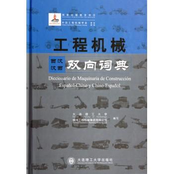 工程机械双向词典(西汉汉西)(精)