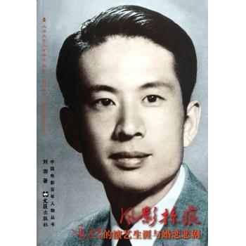 风影掠痕(冯喆的演艺生涯与婚恋悲剧)/中国电影百年人物丛书