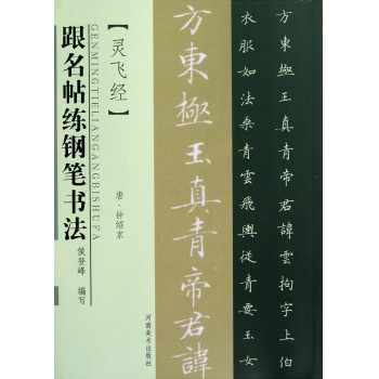 灵飞经/跟名帖练钢笔书法