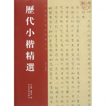 历代小楷精选/中国历代书法精选系列