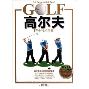 高尔夫完全技术宝典(附光盘)