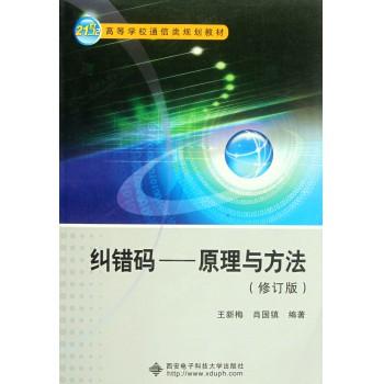 纠错码(原理与方法修订版)/21世纪高等学校通信类系列教材