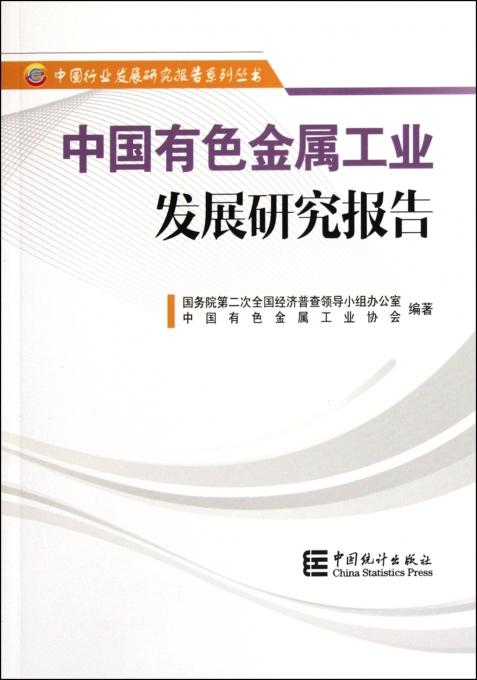 中国有色金属工业发展研究报告/中国行业发展研究报告系列丛