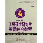 工程硕士研究生英语综合教程(第2版共2册21世纪研究生英语系列教材)