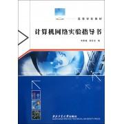 计算机网络实验指导书(高等学校教材)