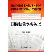 国际信贷实务英语