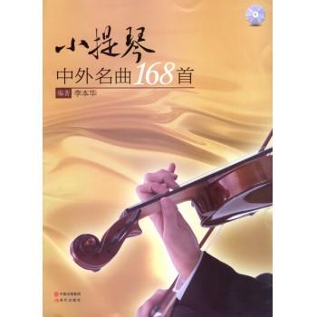 小提琴中外名曲168首(附光盘)
