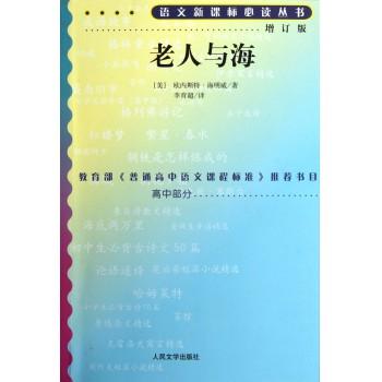 老人与海(增订版)/语文新课标**丛书