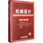 机械设计(共2册原书第16版)