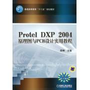 Protel DXP2004原理图与PCB设计实用教程(普通高等教育十二五规划教材)