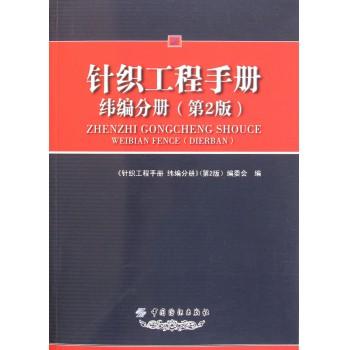 针织工程手册(纬编分册第2版)