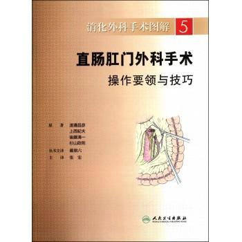 直肠肛门外科手术操作要领与技巧/消化外科手术图解