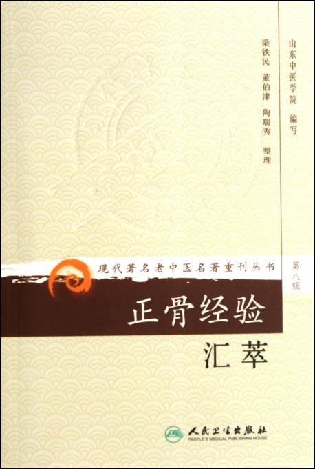 正骨经验汇萃/现代老中医名著重刊丛书