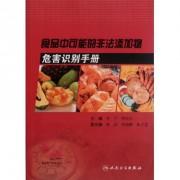 食品中可能的非法添加物危害识别手册