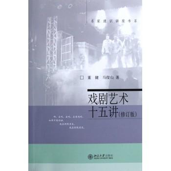 戏剧艺术十五讲(修订版)/名家通识讲座书系