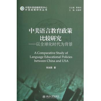 中美语言教育政策比较研究--以全球化时代为背景/中国外语战略研究中心外语战略研究丛书