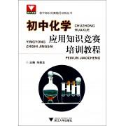 初中化学应用知识竞赛培训教程/初中知识竞赛辅导训练丛书