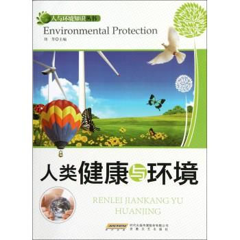 人类健康与环境/人与环境知识丛书