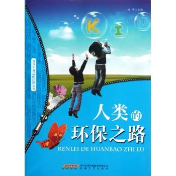 人类的环保之路/青少年身边的环保丛书