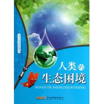 人类的生态困境/青少年身边的环保丛书