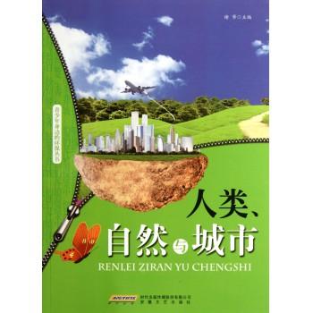 人类自然与城市/青少年身边的环保丛书