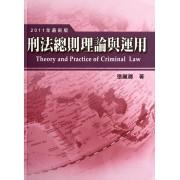 刑法总则理论与运用(2011年最新版)