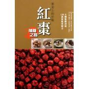 红枣(餐桌上的中药)