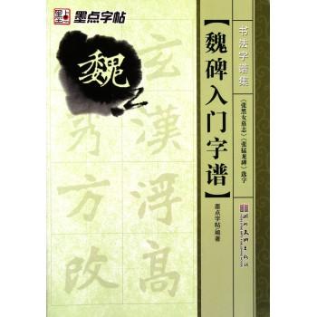 魏碑入门字谱(张黑女墓志张猛龙碑选字)/书法字谱集