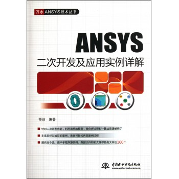 ANSYS二次开发及应用实例详解/万水ANSYS技术丛书