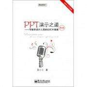 PPT演示之道--写给非设计人员的幻灯片指南(第2版畅销书升级版)