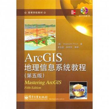 ArcGIS地理信息系统教程(附光盘第5版高等学校教材)