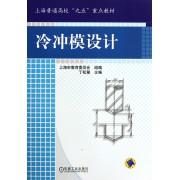 冷冲模设计/上海普通高校九五重点教材