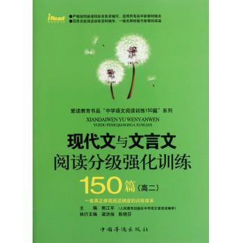 现代文与文言文阅读分级强化训练150篇(高2)/爱读教育书品中学语文阅读训练150篇系列