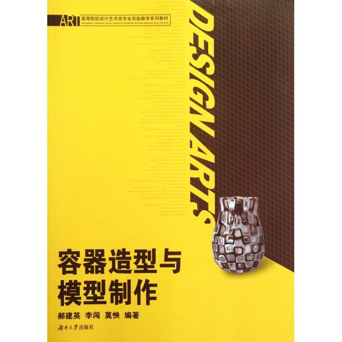 容器造型与模型制作(高等院校设计艺术类专业实验