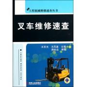叉车维修速查/工程机械维修速查丛书