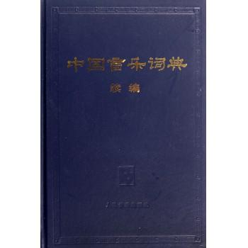 中国音乐词典(续编)(精)