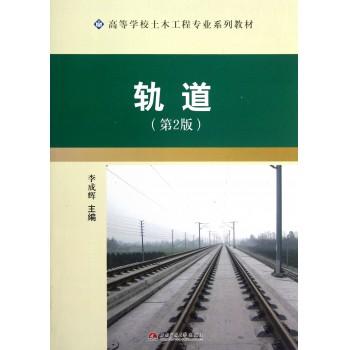 轨道(第2版高等学校土木工程专业系列教材)