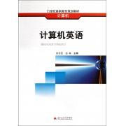 计算机英语(计算机21世纪高职高专规划教材)