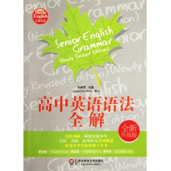 高中英语语法全解(全新升级版)
