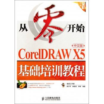 从零开始(CorelDRAW X5中文版基础培训教程全彩印刷)