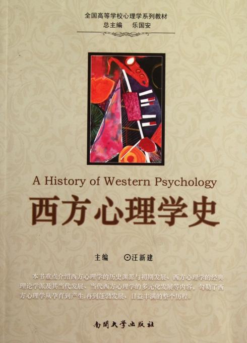 西方心理学史(全国高等学校心理学系列教材)