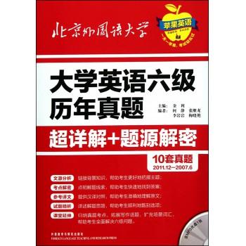 大学英语六级历年真题超详解+题源解密(附光盘2011.12-2007.6)