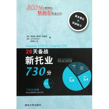 20天备战新托业730分(附光盘)/300万人使用的新题型托业丛书