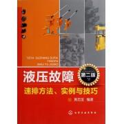 液压故障速排方法实例与技巧(第2版)