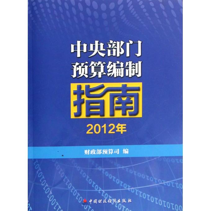 客观题:【考点四】预算编制方法:2013年中级会   年度预算高清图片