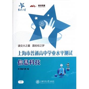 信息科技/上海市普通高中学业水平测试
