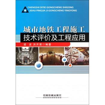 城市地铁工程施工技术评价及工程应用