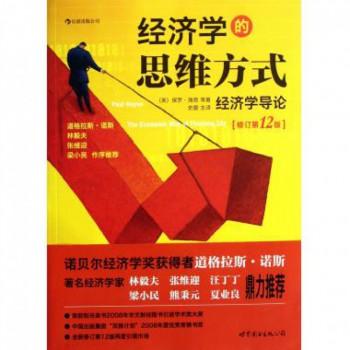 经济学的思维方式(经济学导论修订**2版)
