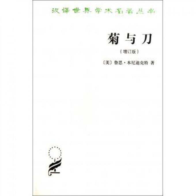 菊与刀(增订版)/汉译世界学术名著丛书