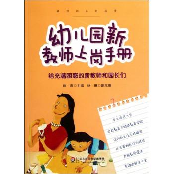 幼儿园新教师上岗手册(给充满困惑的新教师和园长们)